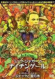ミック・ジャガーのナイチンゲール (C/W エリオット・グールドのジャックと豆の木) [DVD]