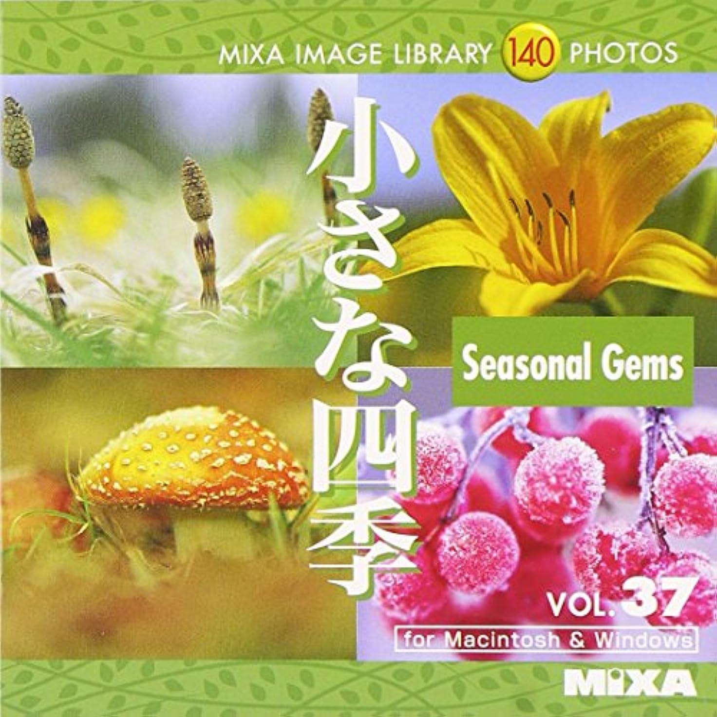テレビ礼拝実証するMIXA Image Library Vol.37「小さな四季」