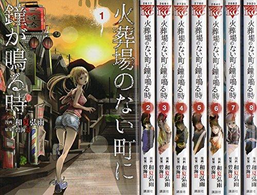 火葬場のない町に鐘が鳴る時 コミック 1-12巻セット