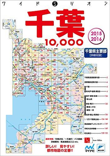 ワイドミリオン千葉10000市街道路地図2015-2016