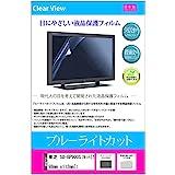 メディアカバーマーケット 東芝 SD-BP900S (9インチ[198mm x 112mm])機種用 【ブルーライトカット 反射防止 指紋防止 気泡レス 抗菌 液晶保護フィルム】