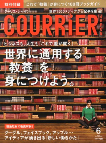 COURRiER Japon (クーリエ ジャポン) 2013年 06月号 [雑誌]の詳細を見る