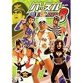 ハッスル注入DVD 8