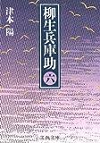 柳生兵庫助〈6〉 (文春文庫)