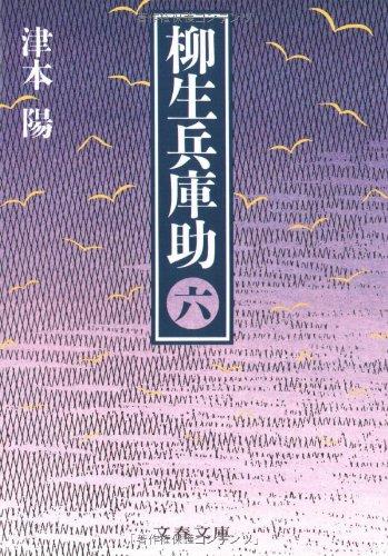 柳生兵庫助〈6〉 (文春文庫)の詳細を見る