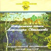 State Academic Russian Choir of the USSR (A. Sveshnikov) - Bortnyansky, Handel