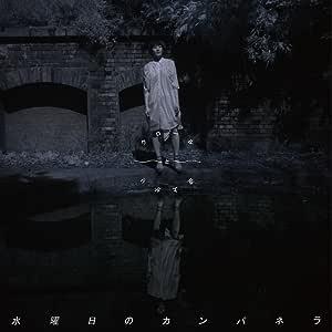 クロールと逆上がり【ライブ会場&ヴィレッジヴァンガード下北沢店限定】