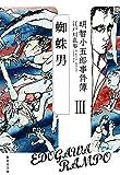 明智小五郎事件簿3 (集英社文庫)