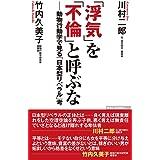 「浮気」を「不倫」と呼ぶなーー動物行動学で見る「日本型リベラル」考 (WAC BUNKO 286)