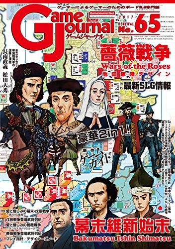 ゲームジャーナル65号 幕末維新始末/薔薇戦争