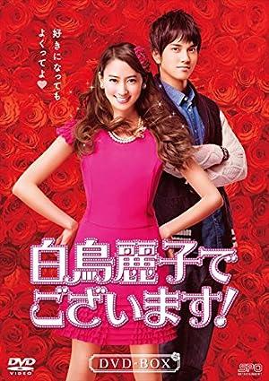 白鳥麗子でございます! DVD-BOX (5枚組:本編DISC3枚+特典DISC2枚)