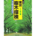 図説 東京樹木探検〈上 都心編〉 (河出の図説シリーズ)