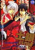 土銀ism!―寒牡丹 土方×銀時onlyコミックアンソロジー (ピクト・コミックス)