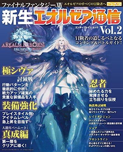 ファイナルファンタジーXIV 新生エオルゼア通信 Vol.2 (エンターブレインムック)