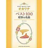 吹きたい曲がきっとある オカリナ ベスト100 昭和の名曲