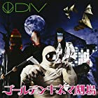 ゴールデンキネマ劇場(初回生産限定盤B)(DVD付)()