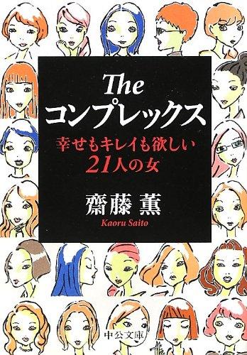 Theコンプレックス - 幸せもキレイも欲しい21人の女 (中公文庫)の詳細を見る
