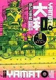 夢幻の軍艦 大和(8) (イブニングKC)