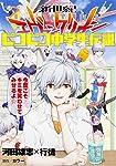 新世紀エヴァンゲリオン ピコピコ中学生伝説 (2) (カドカワコミックス・エース)