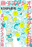藤子スタジオ アシスタント日記 まいっちんぐマンガ道 画像