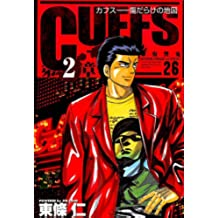 CUFFS -傷だらけの地図- 26巻