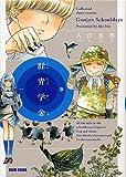 群青学舎 / 入江 亜季 のシリーズ情報を見る