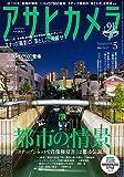 アサヒカメラ 2017年 05 月号 [雑誌]
