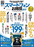Amazon.co.jp【お得技シリーズ083】スマートフォンお得技ベストセレクション2017 (晋遊舎ムック)