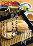 月刊 食堂 2007年 05月号 [雑誌]
