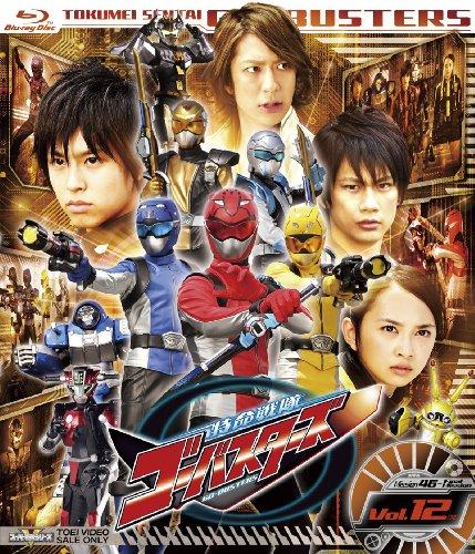 スーパー戦隊シリーズ 特命戦隊ゴーバスターズ VOL.12<完> [Blu-ray]