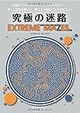 究極の迷路 EXTREME MAZES (ブティックムックno.1309)