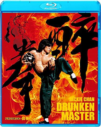 酔拳 HDデジタル・リマスター版 [Blu-ray]