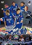 2013徳島ヴォルティス J1昇格DVD跳動