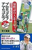 優勝請負人キャディの最強マネジメント術 プロのゴルフ アマのゴルフ (PERFECT GOLF)