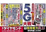 週刊ダイヤモンド 2019年 11/9号 [雑誌] (5G大戦) 画像