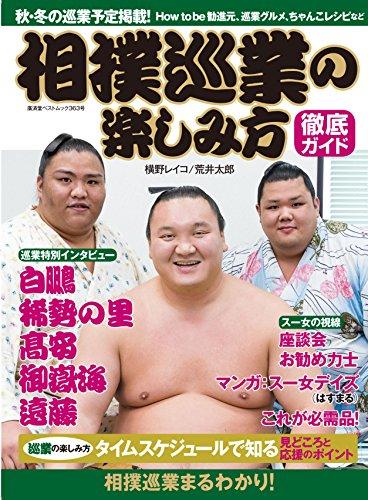 横野レイコ 相撲巡業の楽しみ方徹底ガイド (廣済堂ベストムック)