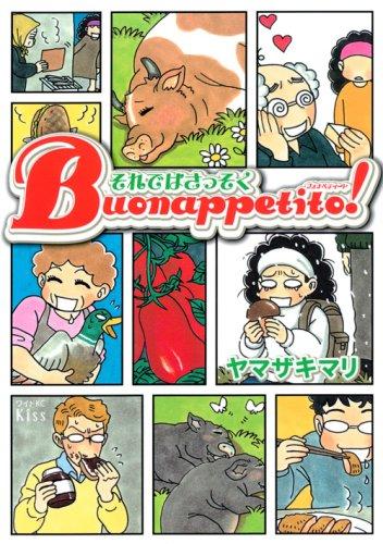 それではさっそくBuonappetito! (ワイドKC Kiss)の詳細を見る