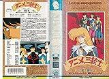 アニメ三銃士(11) [VHS]