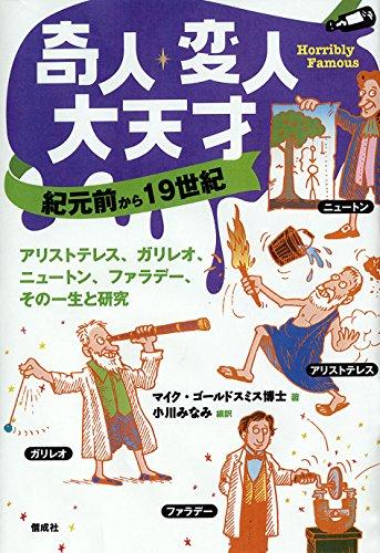 奇人・変人・大天才 紀元前から19世紀: アルストテレス、ガリレオ、ニュートン、ファラデー、その一生と研究(9784035335108)