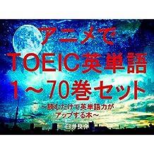 アニメでTOEIC英単語(1~70巻セット)(Back Street Girlsゴクドルズを追加)~キャラに関する英文を読むだけで英単語力がアップする本~