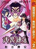 武装錬金【期間限定無料】 2 (ジャンプコミックスDIGITAL)