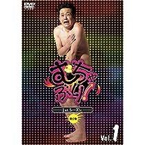 『むちゃぶり!』DVD1~最新巻セット