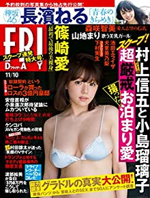 FRIDAY (フライデー) 2017年11月10日号 [雑誌] FRIDAY