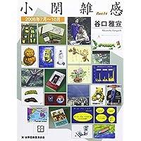 小閑雑感 part 14(2008年7月