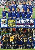 2010 FIFA ワールドカップ 南アフリカ オフィシャルDVD 日本代表 熱き戦いの記録の画像
