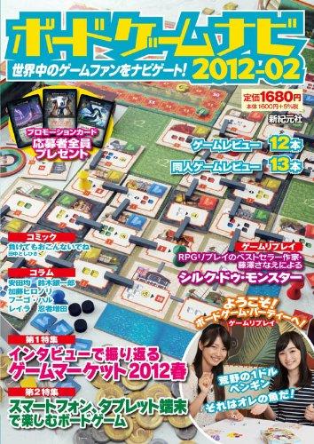ボードゲームナビ 2012ー02