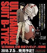 「ULTRAMAN」第12巻限定版に新スーツのフィギュア同梱