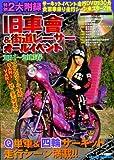 旧車會&街道レーサー オールイベント 2011~2013春 (メディアックスMOOK)