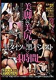 美脚&美尻×黒タイツ&黒パンスト×4時間 [DVD]