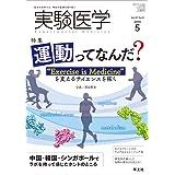 """実験医学 2019年5月 Vol.37 No.8 運動ってなんだ?〜""""Exercise is Medicine""""を支えるサイエンスを拓く"""